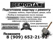 Демонтаж Квартир, Офисов. Снос Домов, Бани. Различные работы