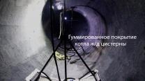 Гуммирование и ремонт цистерн   фото 4 из 5