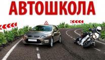Автошкола «Автомобилист».