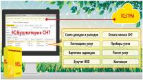 Программа для управления в СНТ   фото 2 из 3