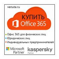 Лицензионный Офис 365 для дома и работы недорого