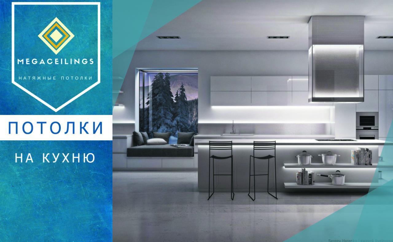 Натяжные потолки в Тольятти, Кошелев проект, Кошелев парк, Крутые ключи и Новая Самара | фото 1 из 5