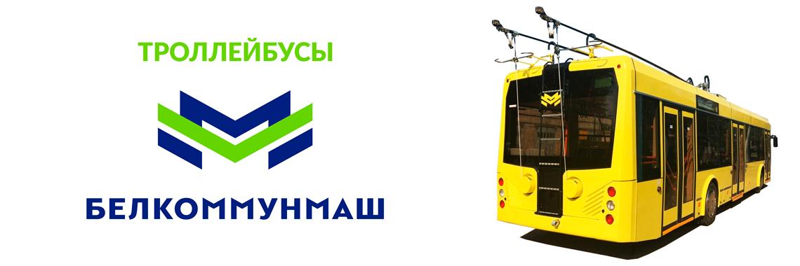 Запчасти для троллейбусов БЕЛКОММУНМАШ ТРОЛЗА ТРАНС АЛЬФА БТЗ | фото 1 из 5