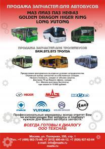 Запчасти для автобусов МАЗ троллейбусов ТРОЛЗА | фото 3 из 6