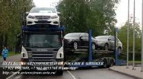 Перевезти автомобиль в Бишкек