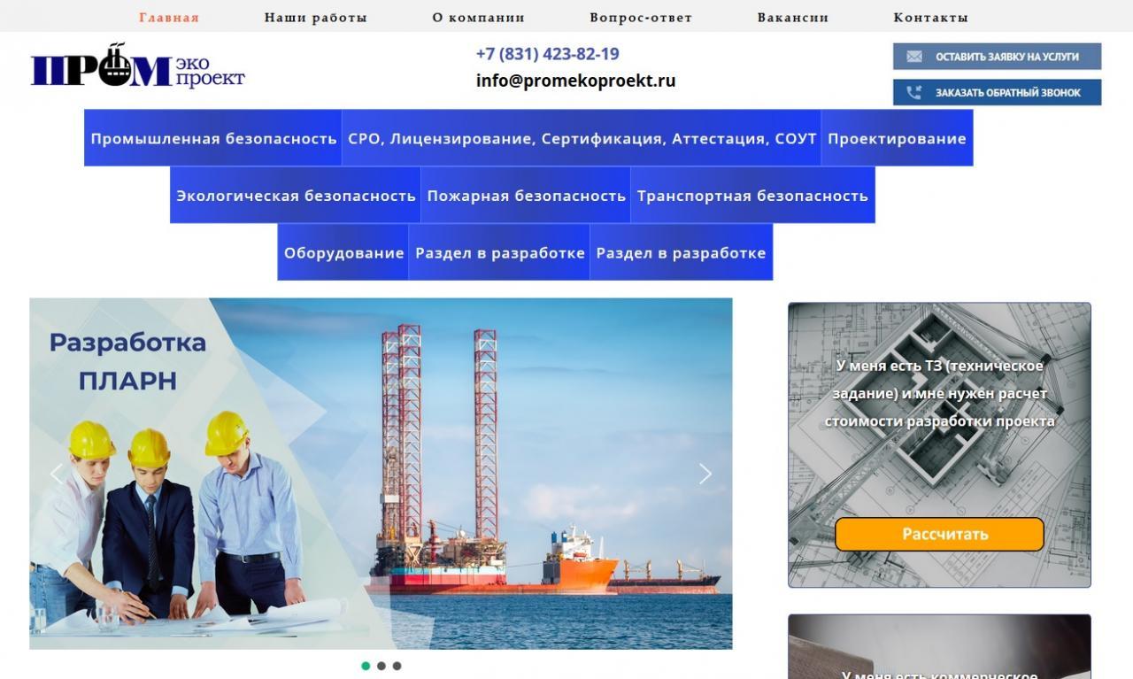 Услуги в области промышленной и экологической безопасности   фото 1 из 2