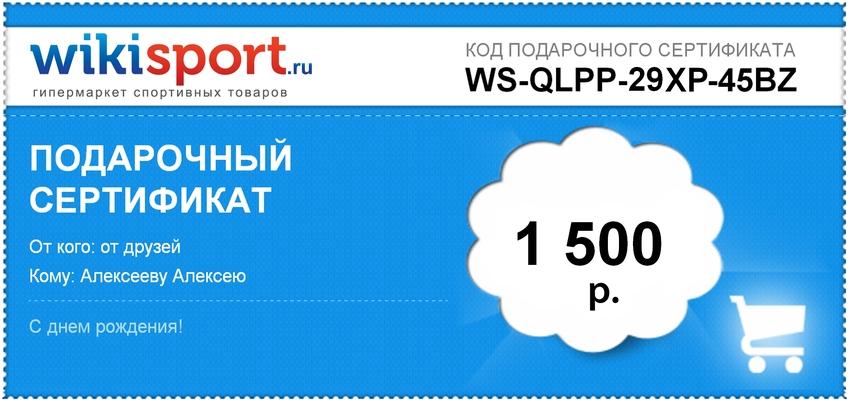 Подарочный Сертификат на 1500 руб. | фото 1 из 1