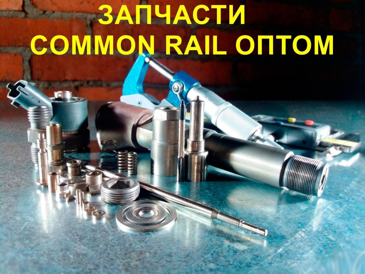 Распылители, клапана форсунок COMMON RAIL в России ОПТОМ | фото 1 из 6