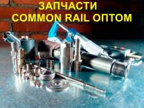 Распылители, клапана форсунок COMMON RAIL в России ОПТОМ