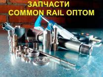 Запчасти для форсунок Common Rail (CRDI) оптом