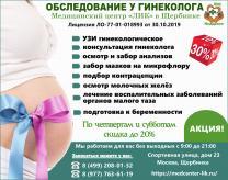 Вакансия - Врач-акушер-гинеколог с владением УЗИ в Щербинке