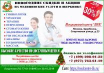 Вакансия «Врач-терапевт» в Щербинке