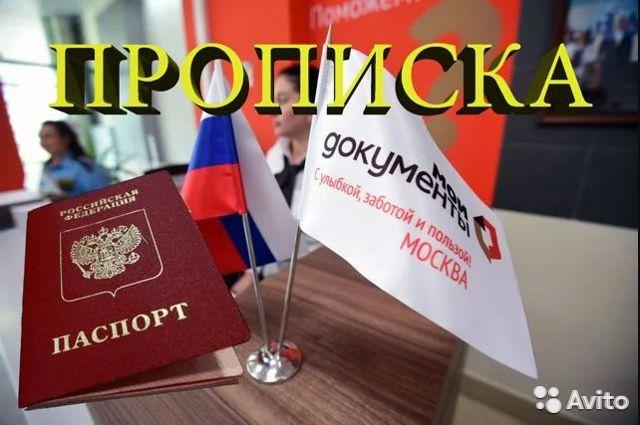 Оформление прописки в Москве для жителей РФ | фото 1 из 1