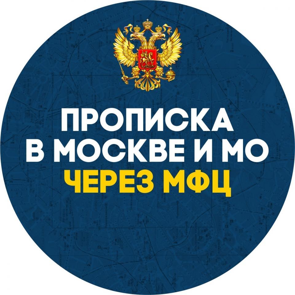 Постоянная прописка в Москве для жителей РФ | фото 1 из 1