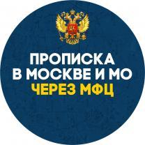 Постоянная прописка в Москве для жителей РФ