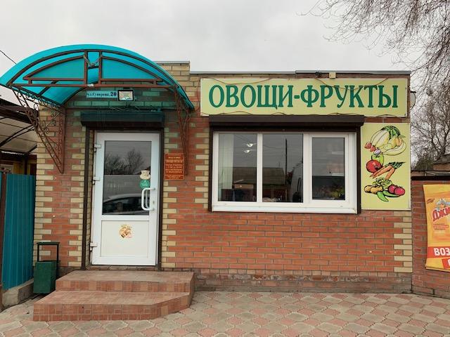 Продается магазин овощи-фрукты в г. Сальск  | фото 1 из 6