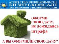 Регистрация дачных домов, строений и сооружений в Талдомском районе