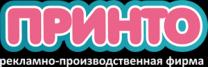 Типография ПРИНТО