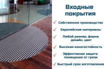 Уличные и тамбурные напольные покрытия | фото 3 из 6