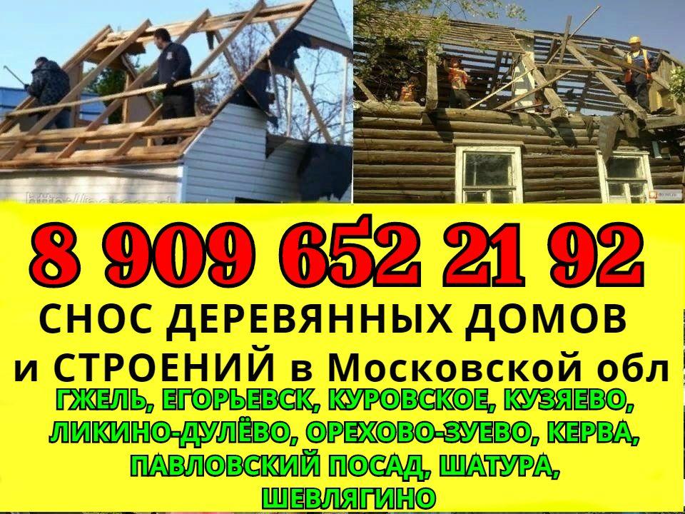 Снос деревянных домов. Слом дачных строений в Московской обл. | фото 1 из 1