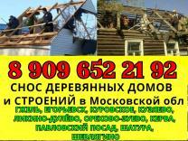 Снос деревянных домов. Слом дачных строений в Московской обл.