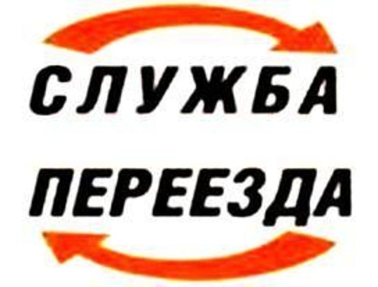 грузоперевозки-грузчики в Курске,,   фото 1 из 1