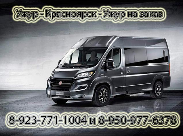 Микроавтобусы Ужур - Красноярск | фото 1 из 2