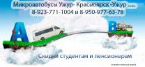 Микроавтобусы Ужур - Красноярск | фото 2 из 2