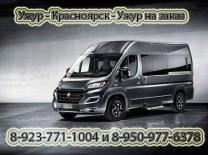 Микроавтобусы Ужур - Красноярск