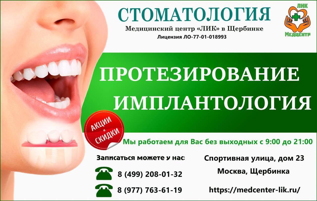 Металлокерамика в стоматологии Щербинки | фото 1 из 2