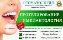 Металлокерамика в стоматологии Щербинки