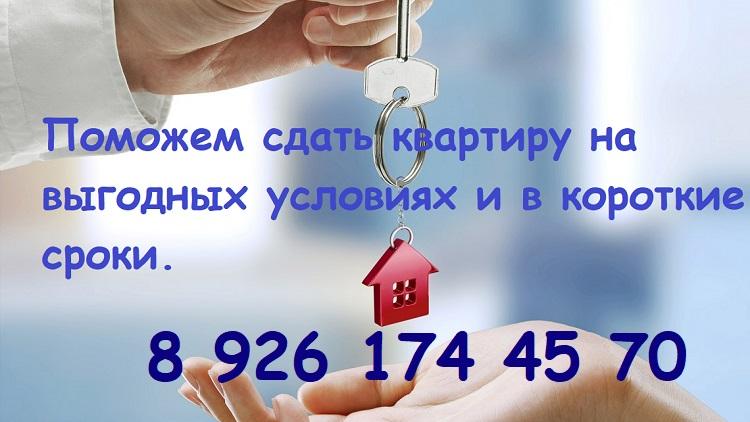 Поможем сдать квартиру в Москве и МО | фото 1 из 1