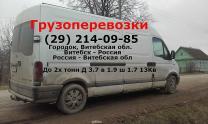 Грузоперевозки Беларусь - Россия