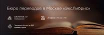 Бюро переводов ЭксЛибрис