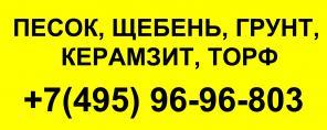 Щебень ступино домодедово 96 96 803 | фото 1 из 1