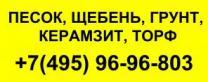 Щебень ступино домодедово 96 96 803