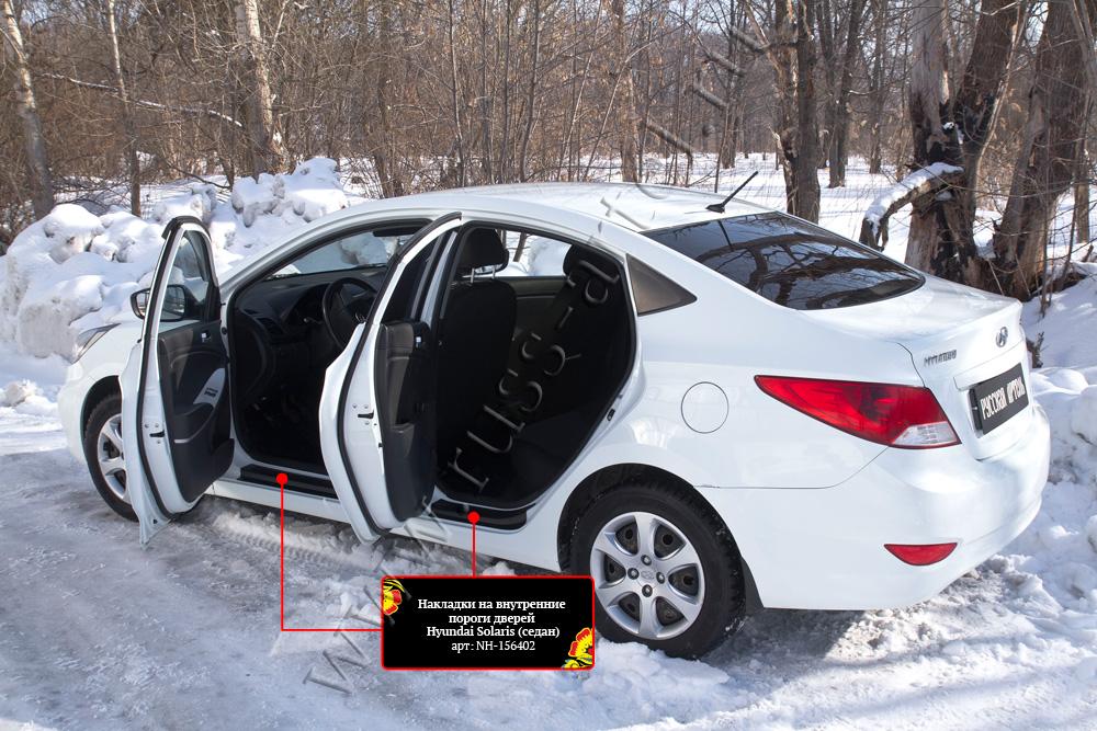 Накладки на внутренние пороги дверей Hyundai Solaris Sd/Hb 2010-2016   фото 1 из 6