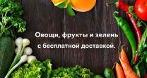 Поставка овощей, фруктов, грибов, орехов и зелени. Бесплатная доставка.