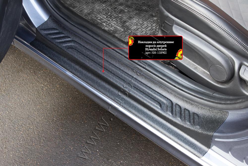 Накладки на внутренние пороги дверей Hyundai Solaris седан 2017-   фото 1 из 5