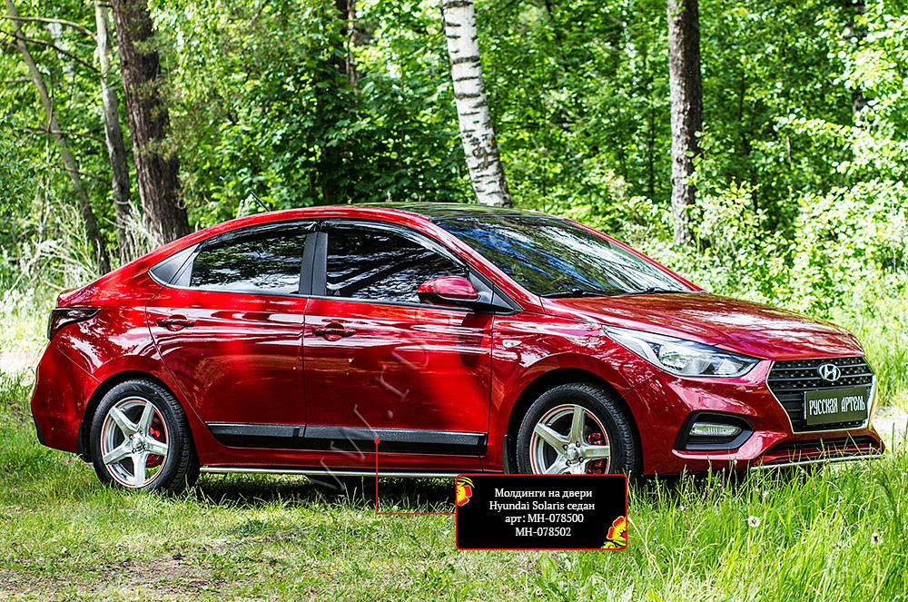 Молдинги на двери Hyundai Solaris седан 2017- | фото 1 из 6