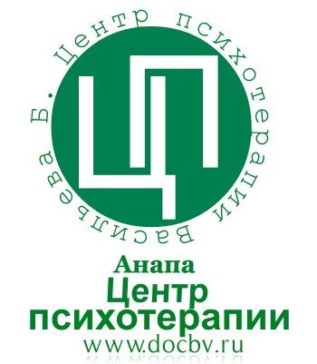 Анапа. Психотерапия. Психотерапевт  Васильева Б. В. | фото 1 из 1