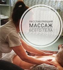 Медицинский расслабляющий массаж всего тела.