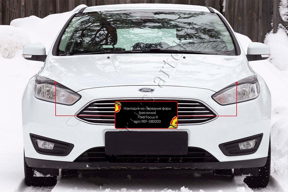 Накладки на передние фары (реснички) Ford Focus III 2014- | фото 1 из 6
