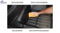 5D коврики в салон Toyota Camry VI (XV40), 2006-2011 | фото 5 из 6