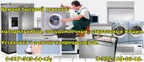 Ремонт стиральных машин. Ремонт сушильных и посудомоечных машин.