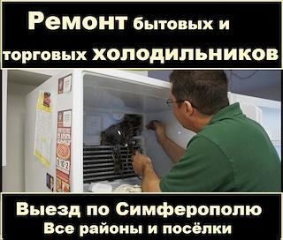 Ремонт холодильников в Симферополе срочно!Мастер,опыт 18 лет | фото 1 из 1