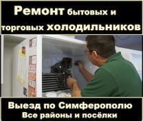 Ремонт холодильников в Симферополе срочно!Мастер,опыт 18 лет