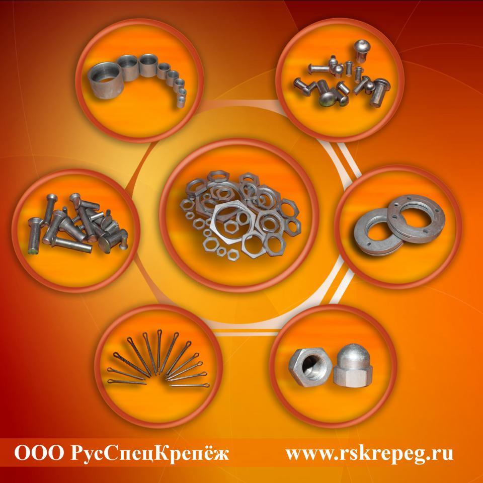 Производство и поставка крепежа ГОСТ | фото 1 из 1