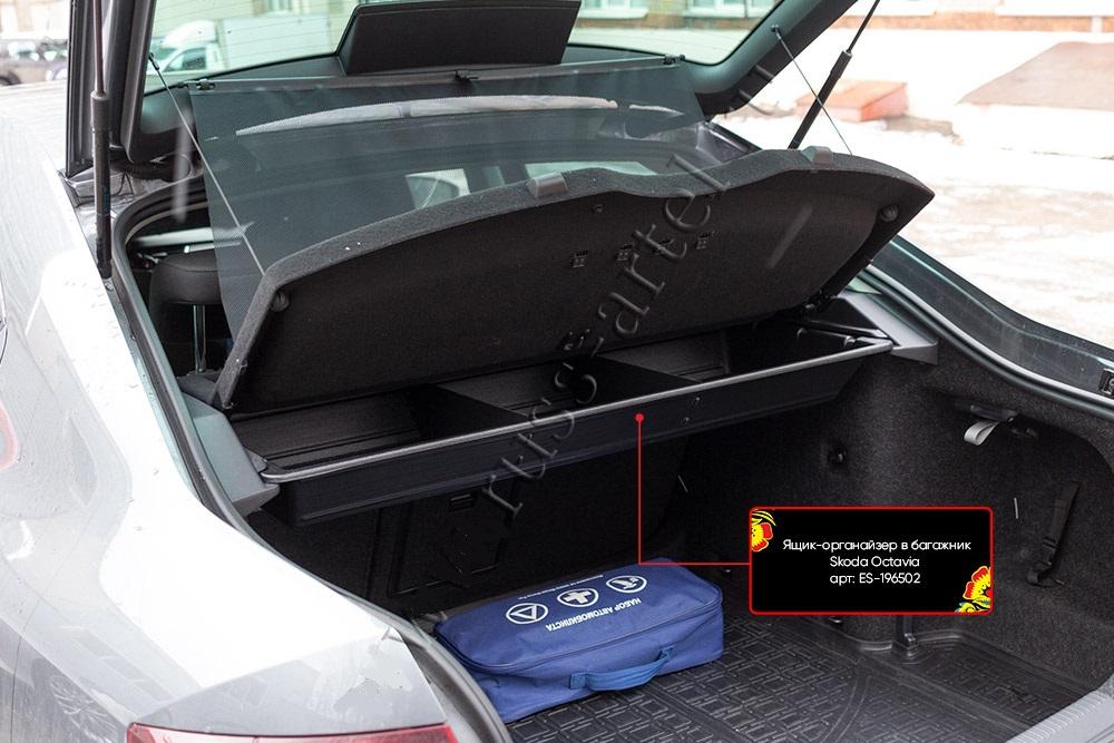 Ящик-органайзер в багажник Skoda Octavia A7 2014-2017 (III дорестайлинг) | фото 1 из 6