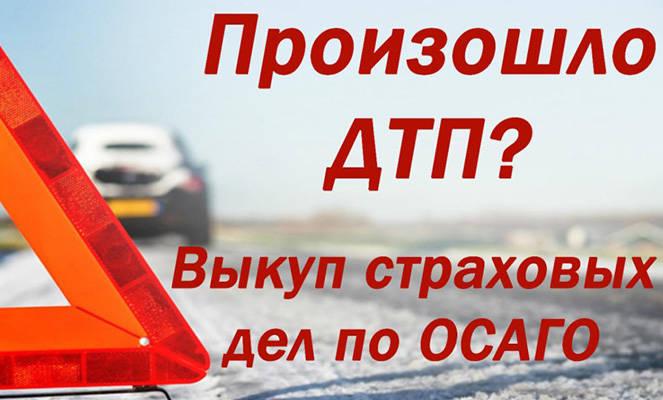 Выкуп страховых дел Краснодар. выкуп страховых дел по ДТП в Краснодаре | фото 1 из 1